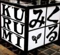 来自日本的店面招牌看板设计(一)