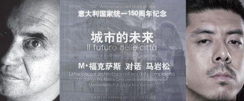 中意建筑师高端对话:城市的未来