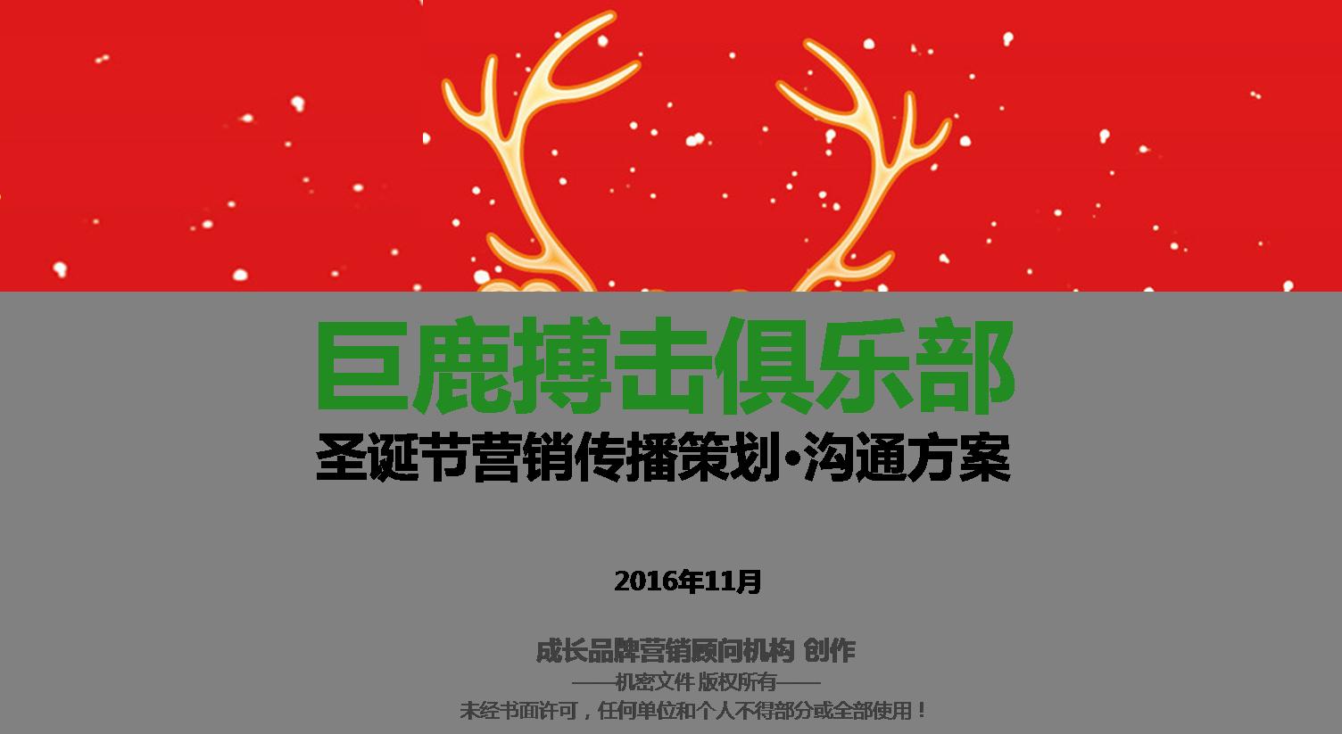 巨鹿搏击俱乐部 圣诞节营销传播策划·沟通方案