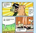原创插画:猪的自白
