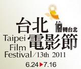 2011台北电影节公布动画 剧情等四大类入围名单