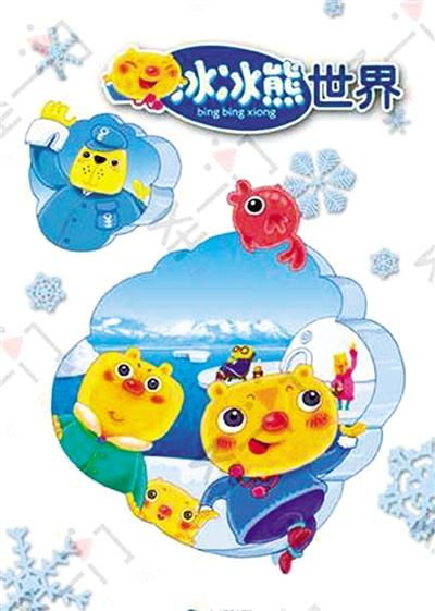 动画片《冰冰熊世界》