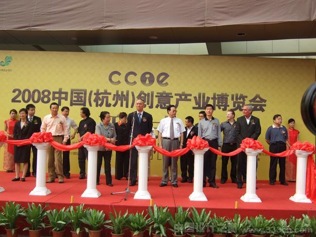 """由杭州市科技局(市知识产权局)主办的2008""""创意杭州""""工业设计大赛4"""