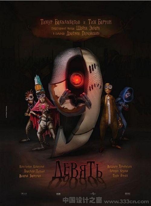 美国奇幻冒险动画电影《9》9月9日上映