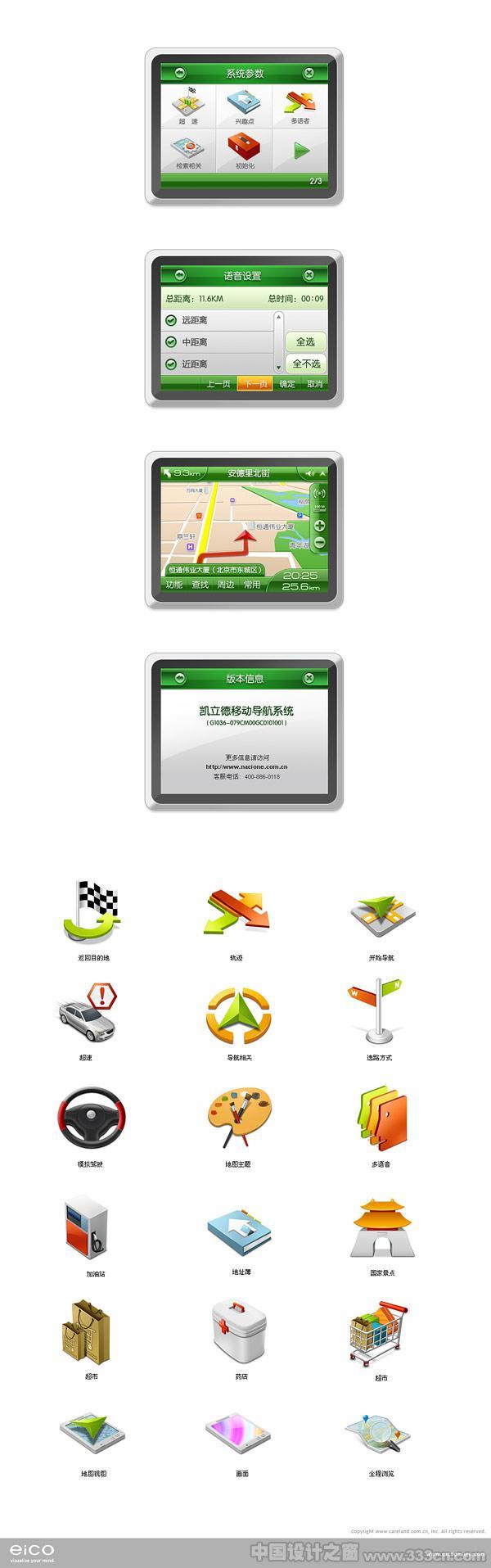 凯立德GPS界面设计
