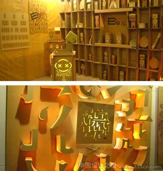 09毕业展 西安美院毕业展 美术设计