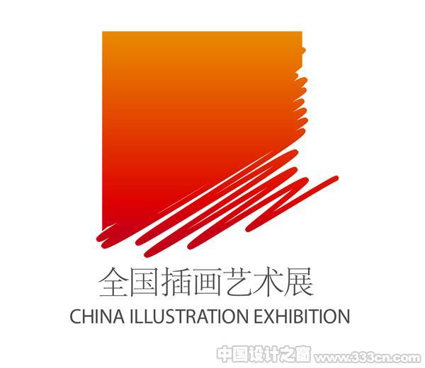 《第二届全国插画艺术展》暨《第一届中华区插画奖》征集作品