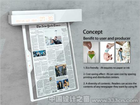 电子报纸概念设计