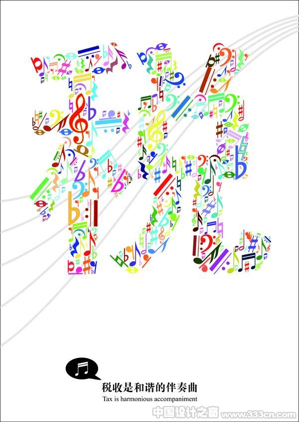 第四届税收宣传创意设计大赛海报类获奖作品