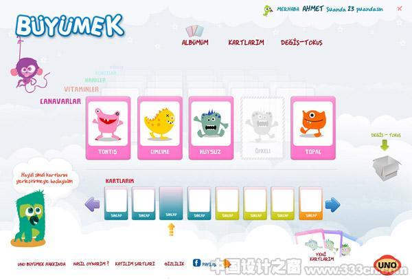 土耳其 网页 交互 界面 视觉