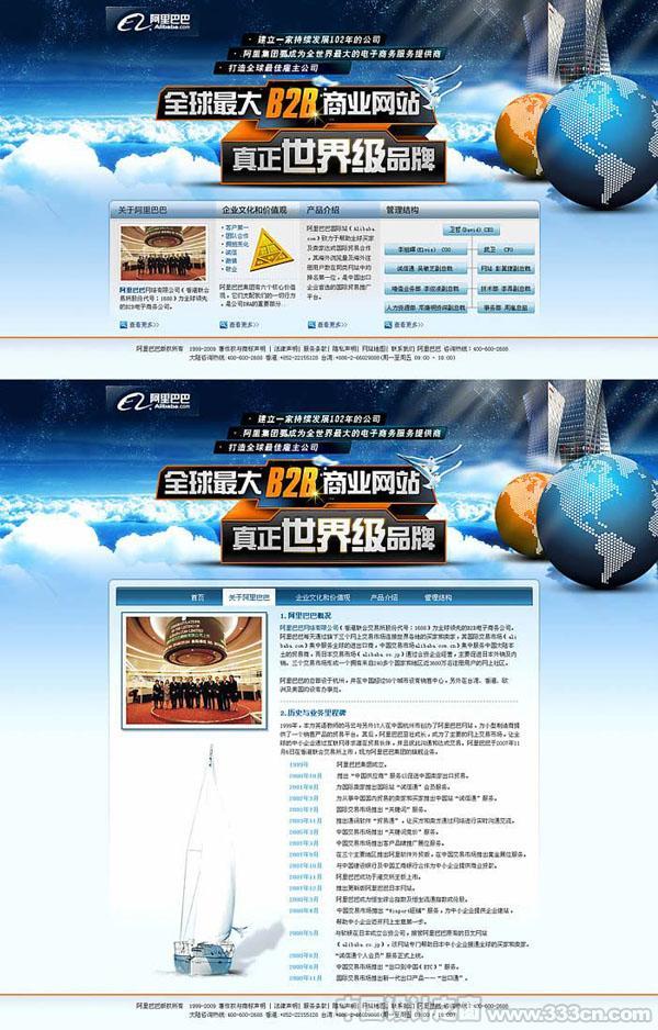 国内 网页 设计 创意 版式