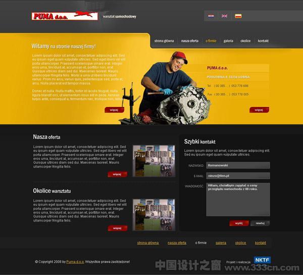 Kibus网站设计作品欣赏(一)
