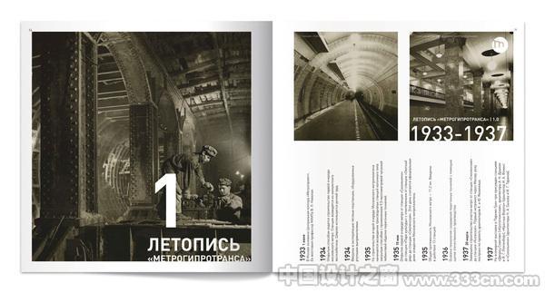 莫斯科设计师画册设计欣赏