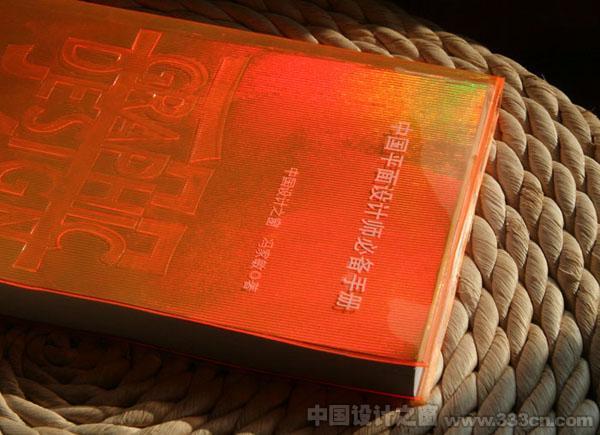 中国平面设计师必备手册