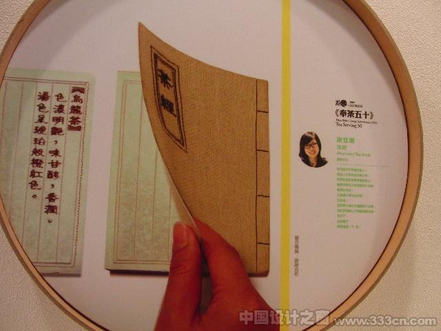 2009台湾设计师周(2)