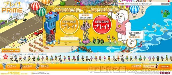 日本 web 网站 界面 版式