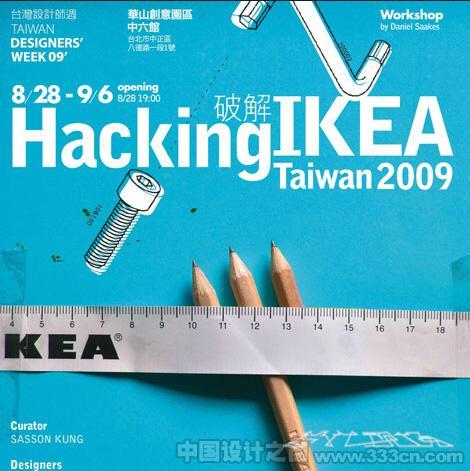台湾 新生代 平面 设计 版式
