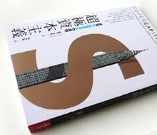 台湾新生代设计师系列(九)-�S家