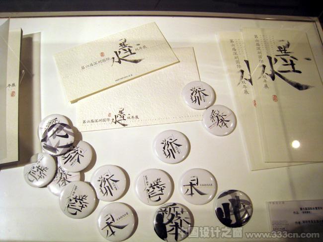 深圳言文设计《第六届国际水墨双年展系列作品》