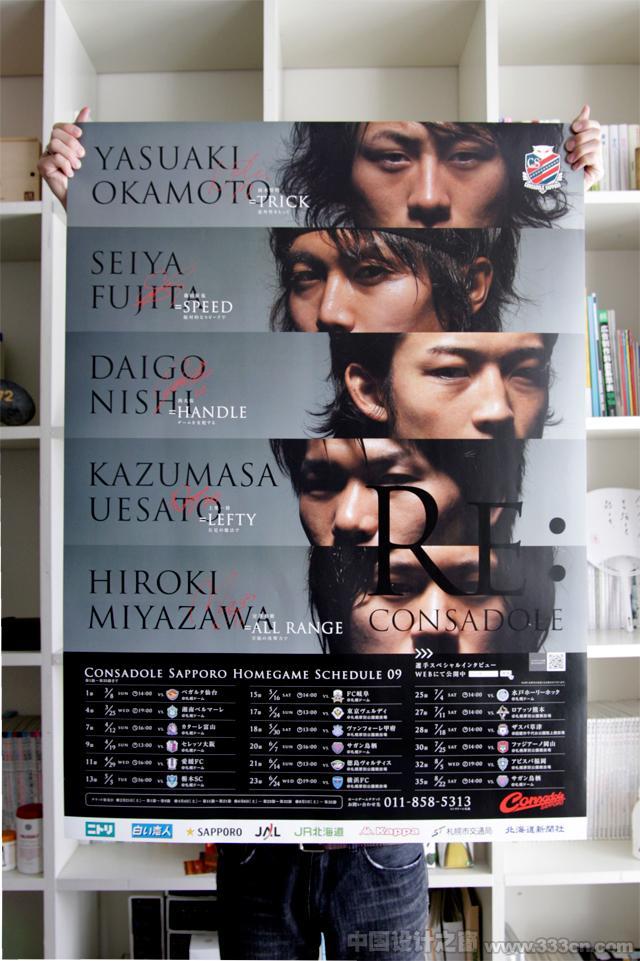 日本 平面设计 平面设计师 上田亮 札幌