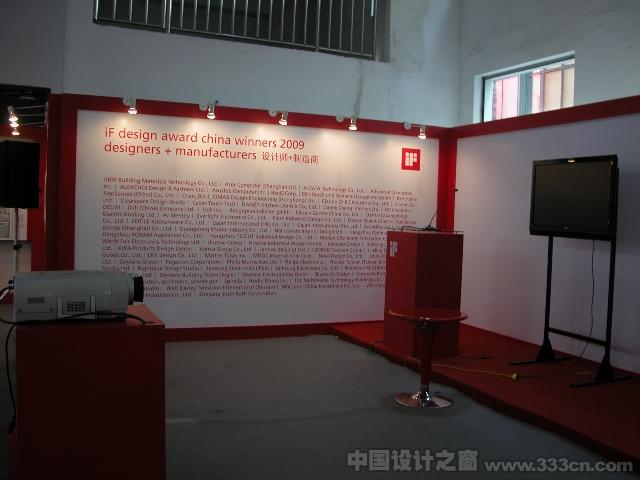 2009 上海国际创意周 展览 世博会