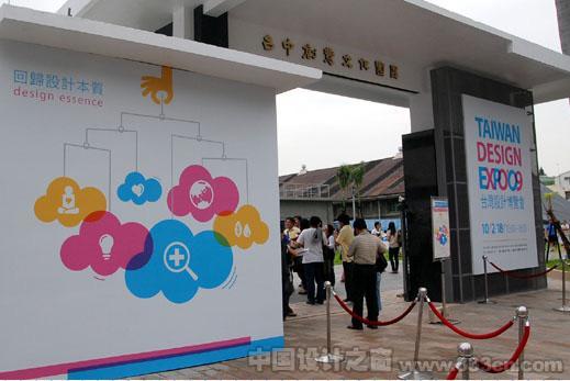 台湾 设计博览会 台中 展览 世界设计大会