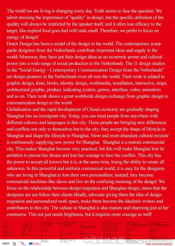 社会能量 荷兰 交流设计巡回展 上海 多伦现代美术馆