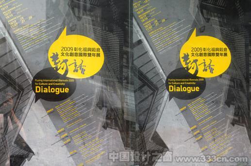 2009 福兴谷仓 台湾 彰化 双年展