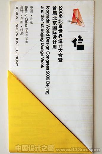 北京 世界设计大会 形象设计 手册 主题