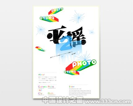U-I 画册 包装 海报 版式 平面