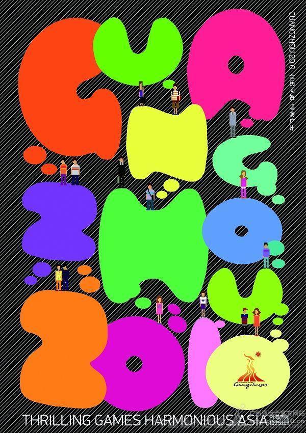 广州,亚运海报,征集,设计大赛,获奖名单