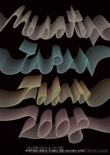 第十届 德黑兰 国际海报双年展 获奖作品 海报设计