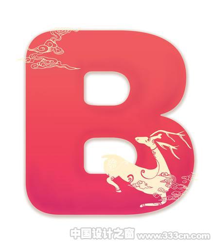 字体 英文字母 中国风 中国元素 创意