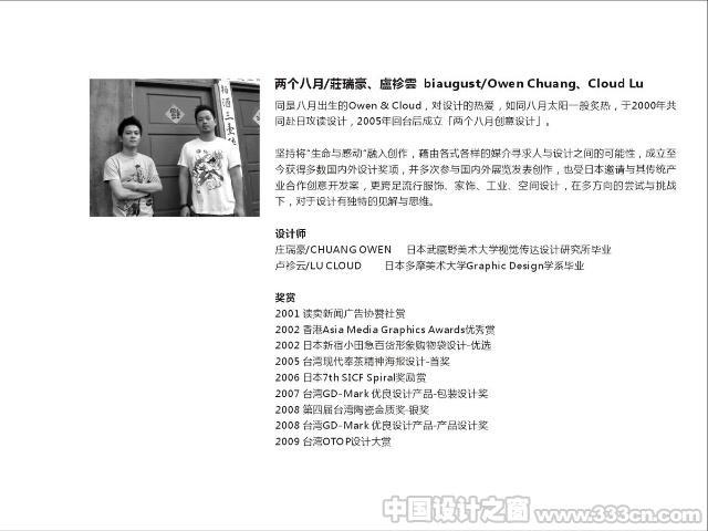 台湾 70/80 新生代 平面设计 设计展