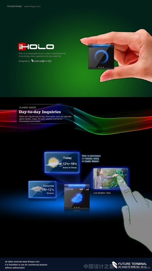 kingyo,iHolo,手持设备终端,数码,交互设计