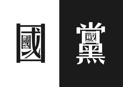 """""""汉文字创意新探""""系列之二:汉字广告招贴创意新探"""