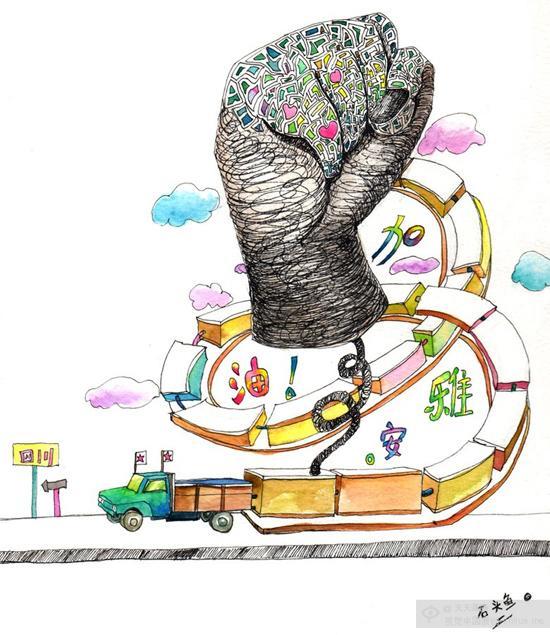 420雅安地震,雅安加油,2013税收宣传创意设计大赛
