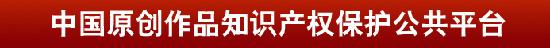 深圳数字作品备案中心
