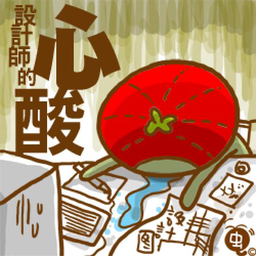 中国 合肥/今天推荐一篇台湾设计师小伙伴的漫画,毕竟是血脉相连的一家人...