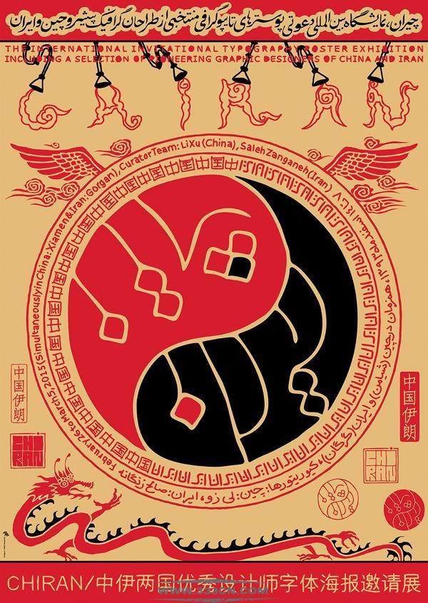 CHIRAN 中伊两国 字体海报 邀请展 字体文化 字体设计