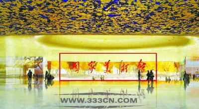中国国家美术馆 建筑设计项目 正式启动 中国美术馆 标识性