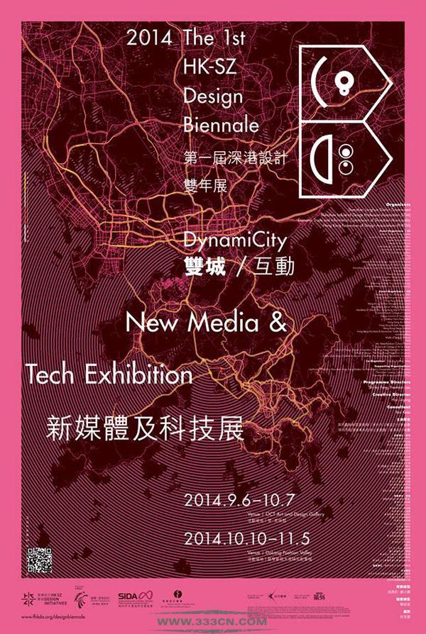 第一届 深港设计双年展 单元展 新媒体及科技展 创意