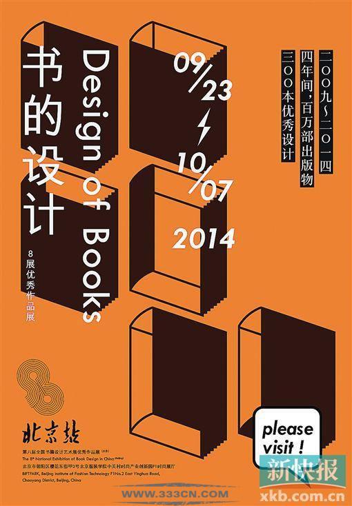 全国书籍设计 艺术展 北京站巡展 开幕 北京服装学院