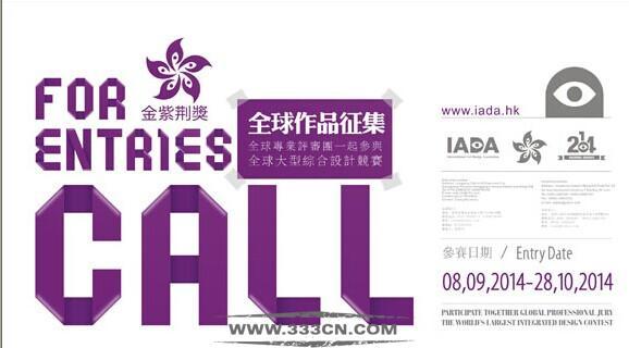 全球IADA大赛 设计大赛 设计征集 平面设计大赛 平面设计征集