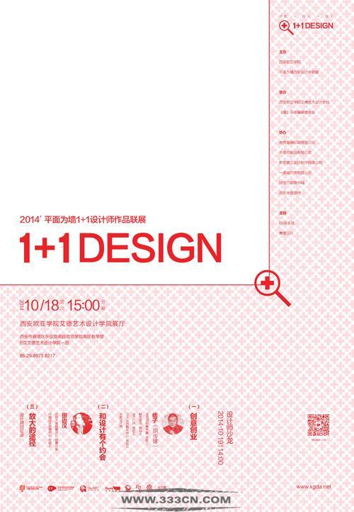 2014平面为墙1+1设计师作品联展 寻找+加入+放大1+1DESIGN