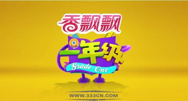 浙江香飘飘奶茶 固体饮料 公司产品 新LOGO 设计