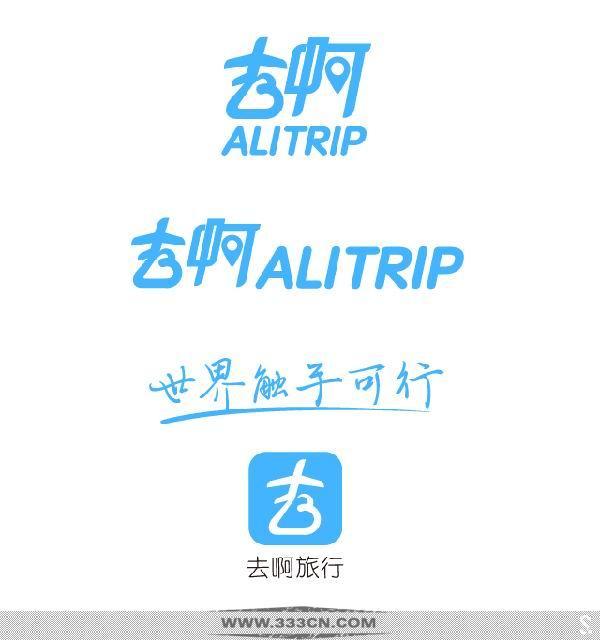 阿里巴巴集团 航旅事业部 淘宝旅行 独立品牌 去啊
