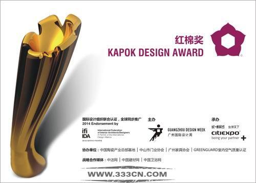 红棉奖初评 知名企业 产品上榜  产品设计奖 广州国际设计周