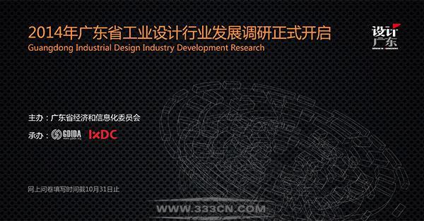 工业设计 广东省工业设计协会 调研网站 职业规划 生态数据