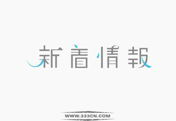 字体设计 创意 字体构造 设计教程 设计教学
